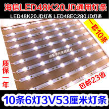 海信LED48K20JD灯条 LED48EC280JD通用灯条 10条6灯48寸23省
