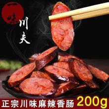 四川农家自制特产麻辣香肠腊肠200克麻辣肠 川味香肠烟熏烤肠腊肉