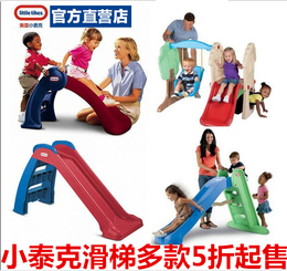 Littletikes 美国小泰克秋千座椅攀爬攀岩易存式双道滑梯多款可选