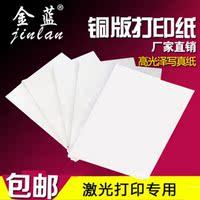 激光铜版纸a4高光哑光双面打印名片照片纸A3彩激纸300g157克相纸