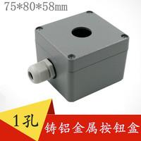 铸铝按钮盒 金属按钮盒 单孔防水开关盒急停控制盒22mm 按钮盒1孔
