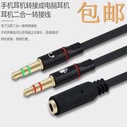情侣耳机分线器一分二音频线手机耳麦转换电脑麦克风分线器二合一