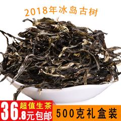 2018年春茶冰岛普洱生茶冰岛古树茶散茶古树普洱冰岛茶500克