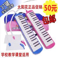 包邮韩国sunflower太阳花37键专业口风琴促销 标准教学学生口风琴
