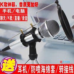 手机电脑全民K歌直播麦克风神器台式电容苹果唱歌话筒游戏语音