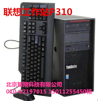 联想工作站ThinkStation P310 30ASA01M00 E3-1240V5 4G 1T K620