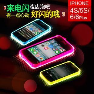 苹果iphone 5S 6s 6Plus手机壳5发光来电闪4S手机套6保护外壳潮