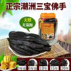 潮州三宝佛手瓜320年份正宗潮汕特产老香黄黑色蜜饯香橼佛手果柑