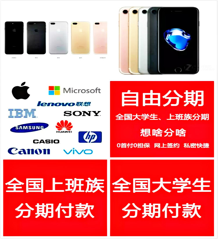 全国大学生上班族0首付分期付款 苹果iPhone7plus iPhone6S手机壳