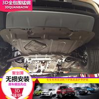 瑞风S3发动机护板专用汽车塑钢底盘挡板江淮瑞风S3发动机下护板