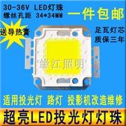 超亮50W100W集成LED灯珠led投光灯芯片路灯射灯泡光源配件30-36V
