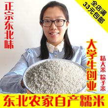 糯米新鲜饱满,煮粥很不错,大米还没吃__2017年新米 东北粘大米 糯米 农家自产 江米 粘大米 自家种植250g