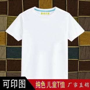 纯白色圆领男女儿童纯棉短袖文化衫定制广告衫幼儿园T恤手绘印字