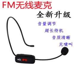 FM无线麦扩音器有线麦会议导游教学专用远距离无线麦克风领夹头戴