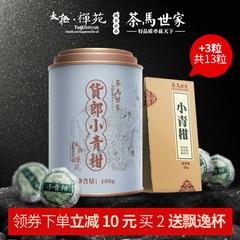 茶马世家 太极禅苑 新会小青柑陈皮货郎普洱茶柑普茶橘桔普茶散茶