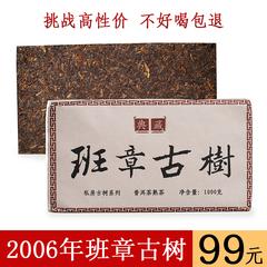 福记茶厂 2006年勐海班章古树云南普洱茶熟茶砖茶1000克