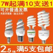 优之光照明 螺旋节能灯泡3W5W7W9W65W200W e27e14小螺口 LED光源