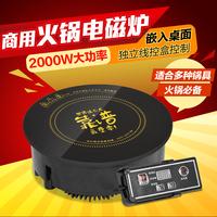 韩式商用靠谱电磁炉火锅电磁炉圆形电磁炉小火锅电磁炉线控嵌入式