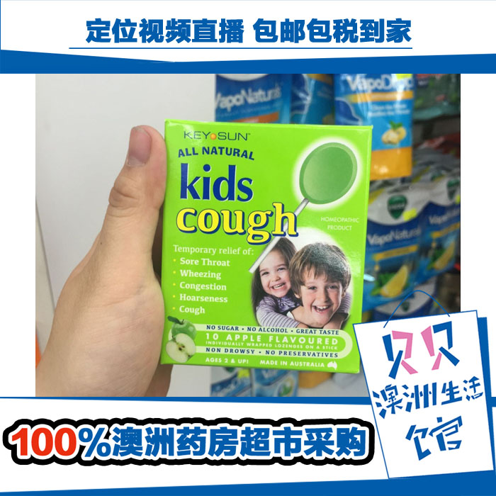 澳洲直邮 All Natural Kids Cough 儿童咳嗽棒棒糖 苹果味 10支装