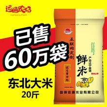 大米不错,新米应该还在田间吧,米饭软糯合口挺好吃的__东北大米盘锦蟹田大米10kg 20斤新米农家碱地珍珠米粳米