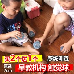 宝宝手抓球早教刺球触觉球水晶按摩球感统训练球剖腹产婴儿按摩球