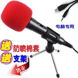 电脑专用麦克风 混响话筒电容台式语音游戏QT录音唱网络K歌