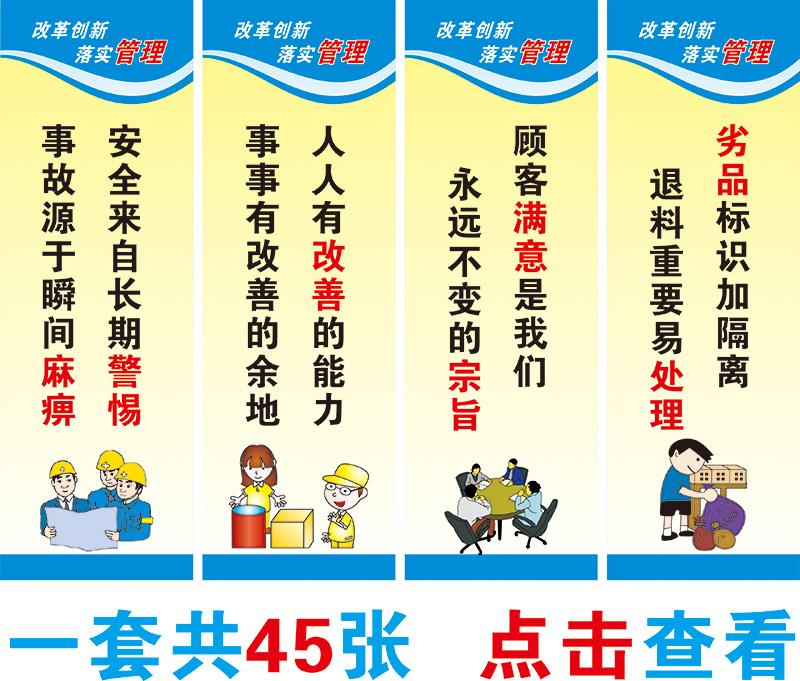 工厂生产车间品质管理标语 企业文化宣传画 公司安全质量挂图