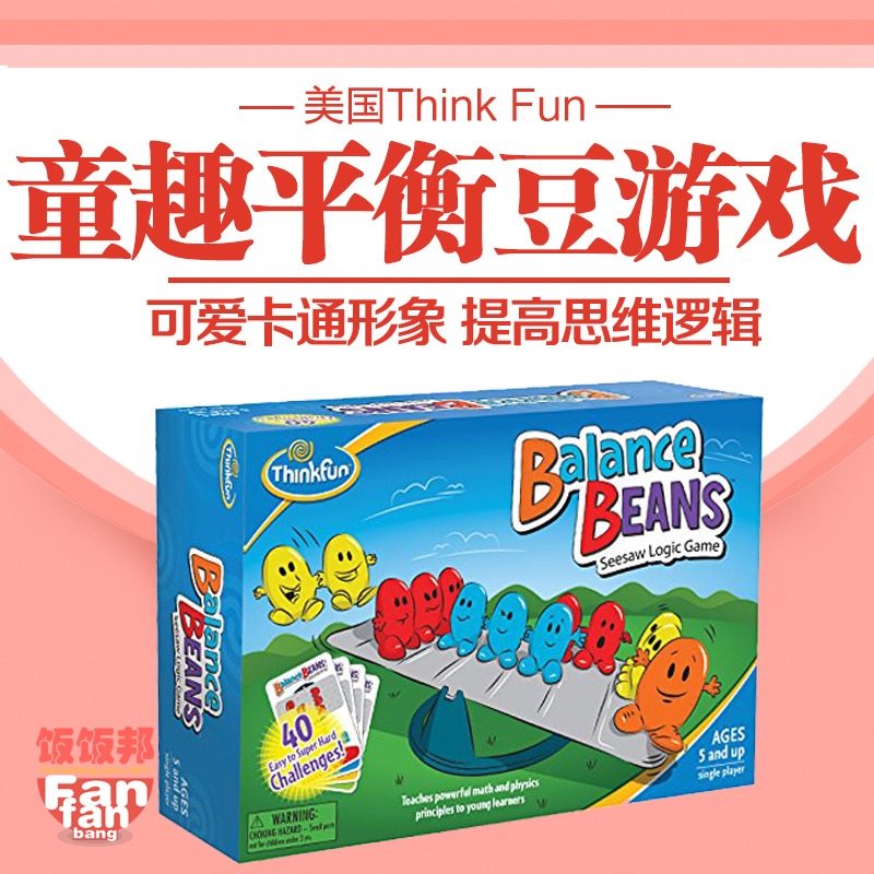 美国Think Fun Balance Beans Game平衡豆游戏