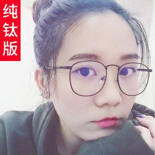 超轻纯钛眼镜架复古眼镜框女潮近视镜 圆脸大框可配近视眼镜