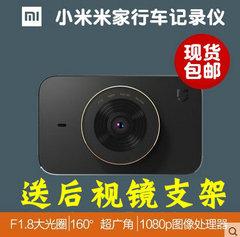 小米米家行车记录仪高清夜视智能广角1080P单镜头汽车行车录像