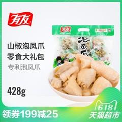 有友泡椒凤爪鸡爪山椒味428g重庆特产麻辣小吃肉类零食大