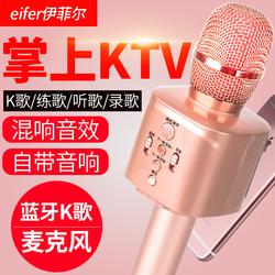 伊菲尔 K2全民K歌神器手机麦克风无线蓝牙家用唱歌儿童话筒音响一体电脑台式电容麦全能麦全名卡拉OK专用通用