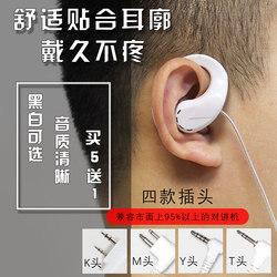 对讲机耳机耳麦小机耳挂式对讲电话机耳机线迷你耳机单孔K头通用
