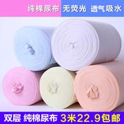 婴儿尿布纯棉布可洗新生儿尿布宝宝尿布全棉尿戒子双层纯棉布料