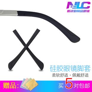 超软硅胶眼镜脚套扁口板材TR塑钢镜架专用眼镜腿防滑眼镜配件一对