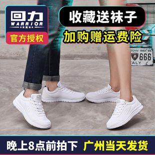 回力男鞋夏季透气白色学生鞋板鞋运动鞋白鞋男潮流情侣鞋子