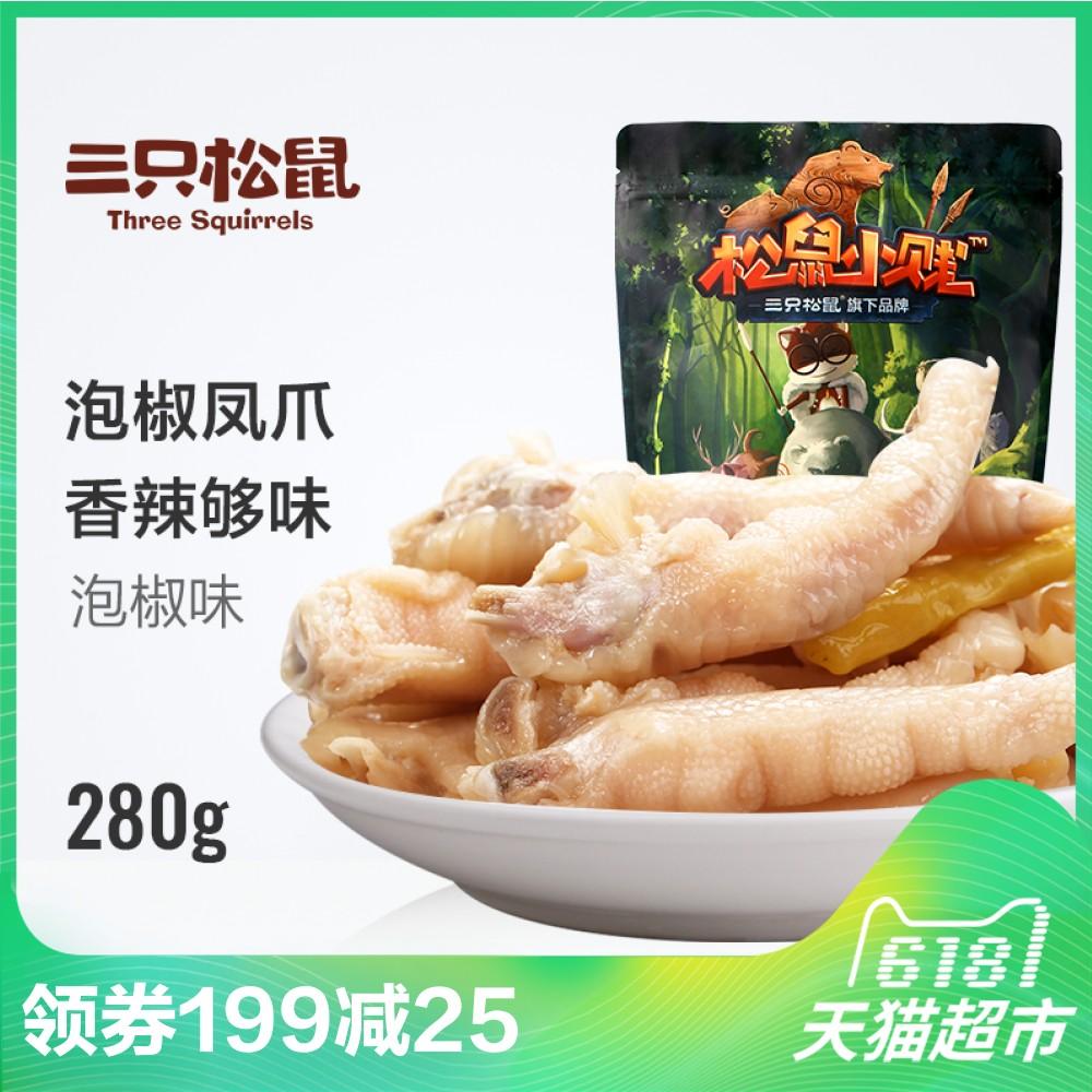 挺辣的,可以吃很好吃,松鼠的挺好吃的__三只松鼠 泡椒凤爪280g零食四川特产小吃鸡爪泡椒味小包装