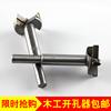 木工开孔器加长铰链钻合金钨钢打孔钻塑料扩孔开口钻头手电钻开孔