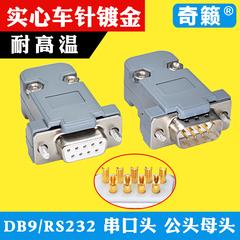 db9 2排9针 串口头 DB9接头 RS232插头 串口焊线头 PLC 公头母头