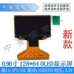 0.96寸OLED显示屏 液晶屏arduino串口屏显示屏模块