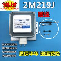 全新原装正品美的微波炉磁控管2M219J代用2M319J美的微波炉