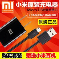 小米4充电器原装 小米5 Note M2S手机M3 M4插头2A快充电头数据线
