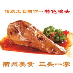 衢州特产特辣鸭头浙江特色三头一掌香辣小吃真空包装宵夜零食