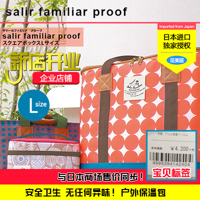 日本保冷饭盒袋子手提可爱防水手提保温袋SALIR FAMILIAR觅美居