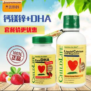 美国进口童年时光ChildLife钙镁锌+婴儿童幼儿宝宝鱼油DHA胶囊