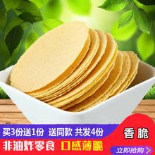 高山玉米饼子粗粮无糖无油女生饱腹代餐早餐薄脆饼特产小零食