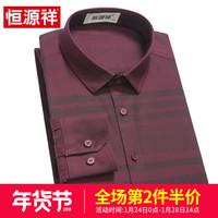 恒源祥2016新款春装长袖衬衫男纯棉格子休闲衬衣中年爸爸商务衬衫