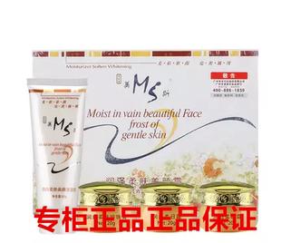 金至尊 台湾MS美斯润泽柔肤美颜三合一套装化妆品补水滋润