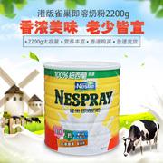 香港购买雀巢即溶奶粉2200G新西兰nestle全家皆可喝哦Nespray原味