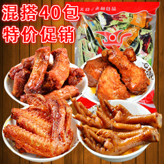 湖南特产 食为先麻辣肉类零食大 混搭40包鸡腿鸭脖鸭翅鸡爪